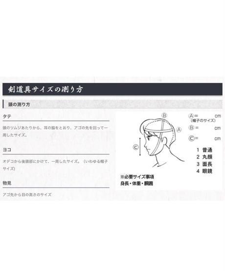 【尚武号】5mmナナメ/ミシン刺剣道具一式