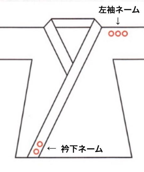 【幼児用】剣道衣(上下)セット 90cm