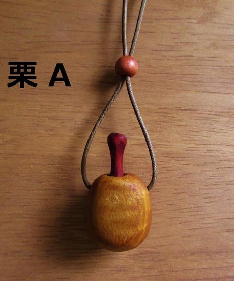 ウッドアロマペンダント【栗(クリ)】