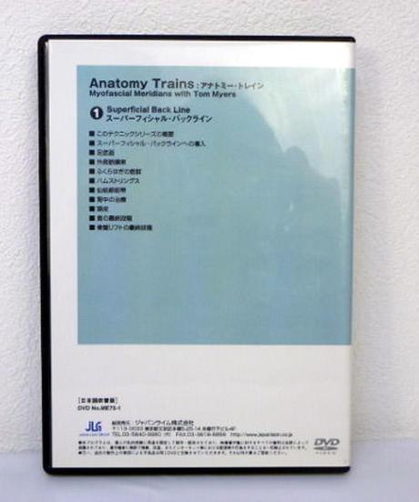 アナトミートレイン DVD