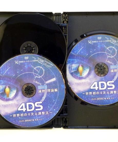 4DS -世界初の4次元調整法- 堀和夫