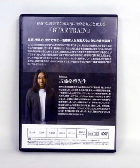 STAR TRAIN 古藤格啓