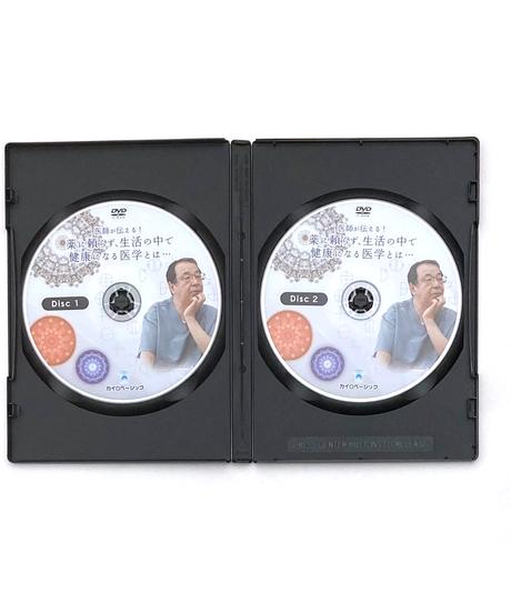 クスリ音DVD ~潜在意識が喜ぶ音の生命エネルギーとは~ 丸山修寛