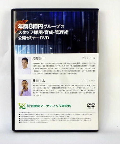 年商8億円グループのスタッフ採用・育成・管理術公開セミナー 馬越啓一
