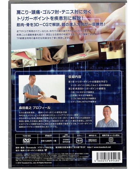 CGでわかる肩こり・頭痛に効く  トリガーポイント鍼療法  森田スタイル