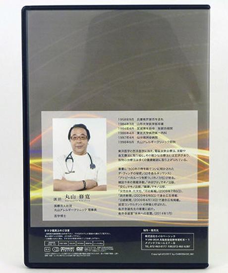 治療家のための電磁波セミナー DVD 丸山修寛