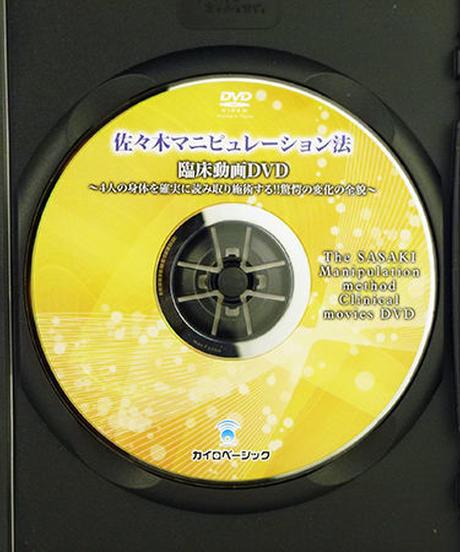 佐々木マニピュレーション法セミナーDVD(腰部・骨盤編) 佐々木繁光