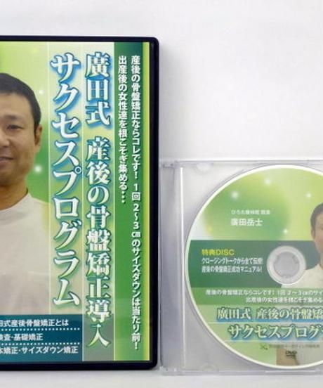 廣田式 産後の骨盤矯正導入 サクセスプログラム 廣田岳士