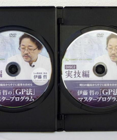 伊藤哲の「GP法」マスタープログラム 伊藤哲