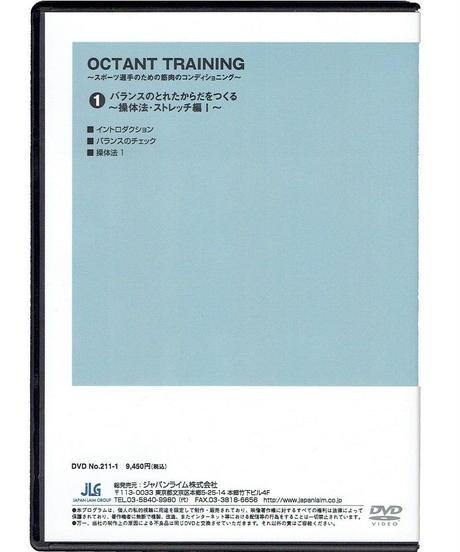 OCTANT TRAINING