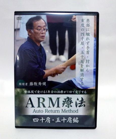 購入者限定  ARM療法 四十肩・五十肩編 藤牧秀健
