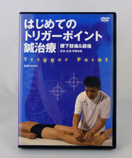 はじめてのトリガーポイント鍼治療 腰下肢痛&膝痛 伊藤和憲