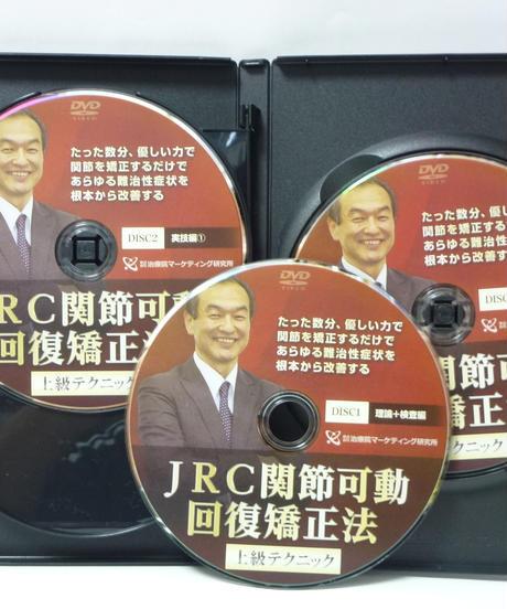 JRC 関節可動回復矯正法 上級テクニック 田代富夫