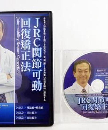 JRC 関節可動回復矯正法 基本テクニック 田代富夫
