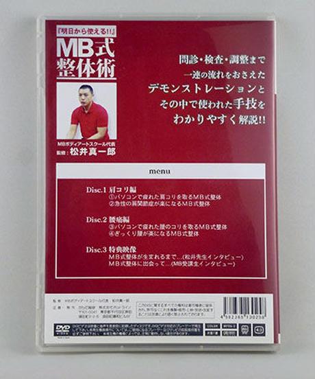 「明日から使える!!」MB式整体術 松井真一郎