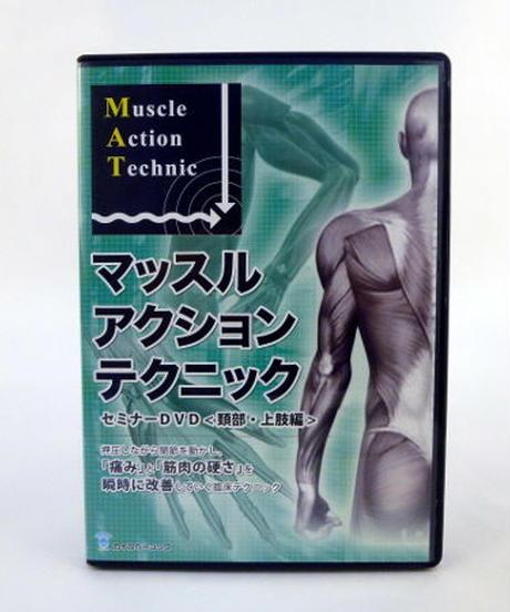 マッスルアクションテクニック セミナーDVD(頚部・上肢編) 戸田 吉和