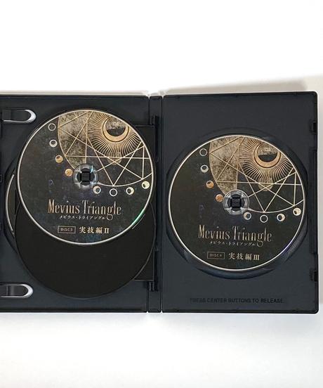 Mevius Triangle(メビウス・トライアングル) 開発者・監修 西田佳司