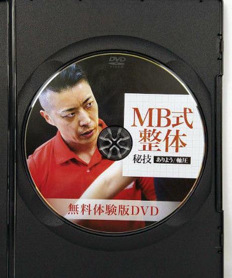 MB式整体 秘技 ありよう/軸圧 無料体験版DVD 松井真一郎