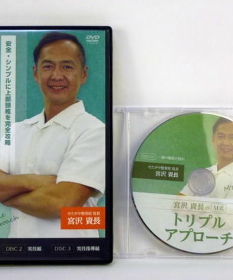 宮沢資長のM式 トリプルアプローチ 宮沢資長