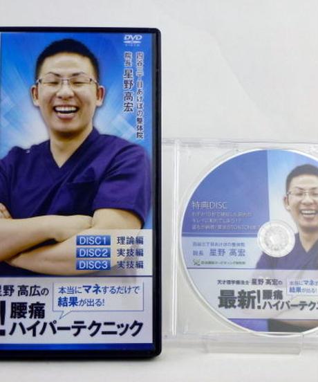 天才理学療法士 星野高宏の最新!腰痛ハイパーテクニック