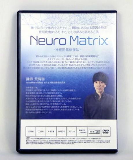 Neuro Matrix -神経回路修復法- 荒蒔聡