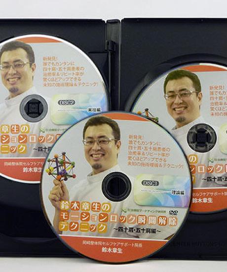 鈴木章生のモーションロック瞬間解除テクニック 四十肩・五十肩編 鈴木章生