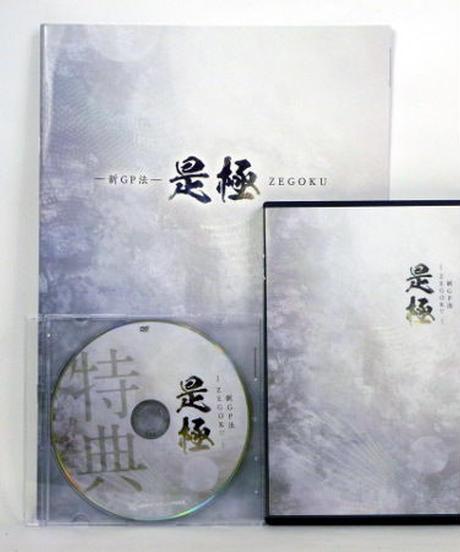 新GP法 -ZEGOKU- 是極 伊藤哲