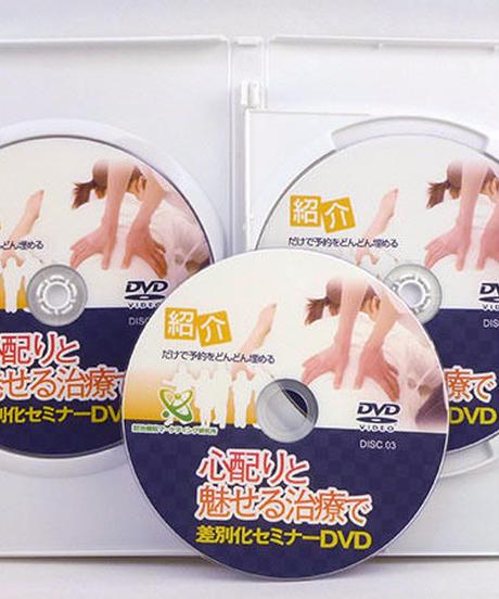 心配りと魅せる治療で差別化セミナー DVD 杉園信一