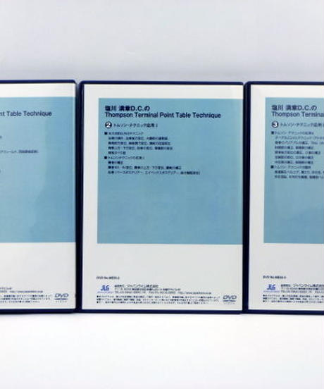 塩川満章D.C.のトムソンテクニック 3巻セット