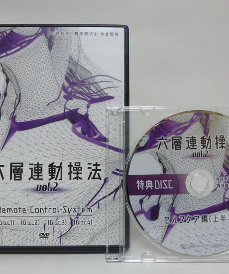 六層連動操法 Vol.2 沖倉国悦