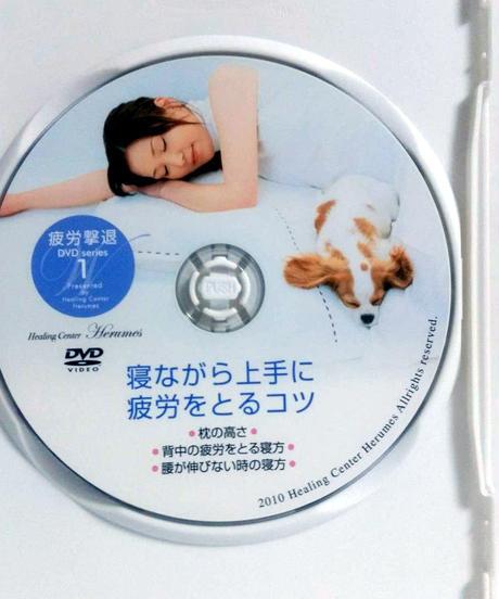 ヒーリングセンターヘルメス 疲労撃退DVD 片平悦子