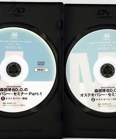 OSTEOPATHY 森田博也D.O.のオステオパシー・セミナー Part1