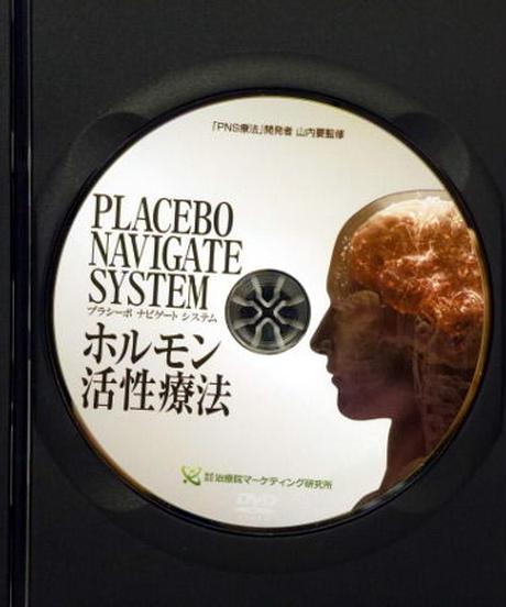購入者限定 PLACEBO NAVIGATE SYSTEM プラシーボ ナビゲート システム ホルモン活性療法 PNS療法 山内要