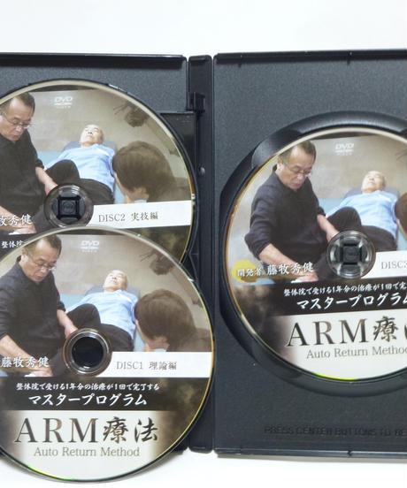 ARM療法マスタープログラム  藤牧秀健