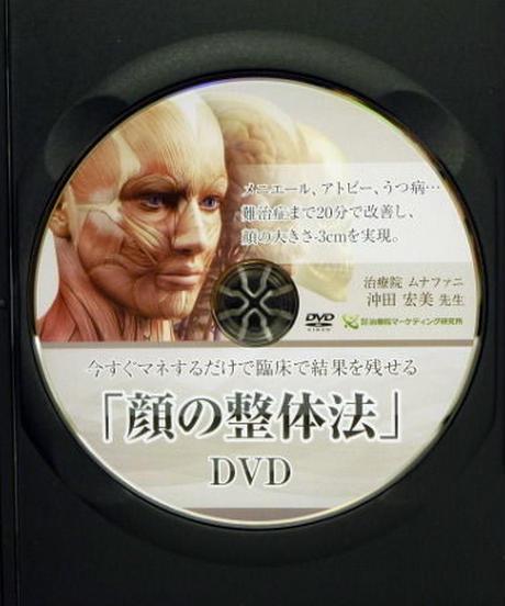 顔の整体法DVD 沖田宏美