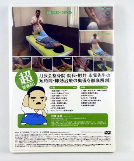 治して繁盛DVD 「下肢編」 肘井博行