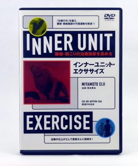 インナーユニット・エクササイズ 宮本英治