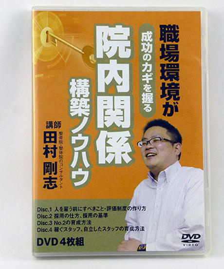 職場環境が成功のカギを握る 院内関係構築ノウハウ 田村剛志