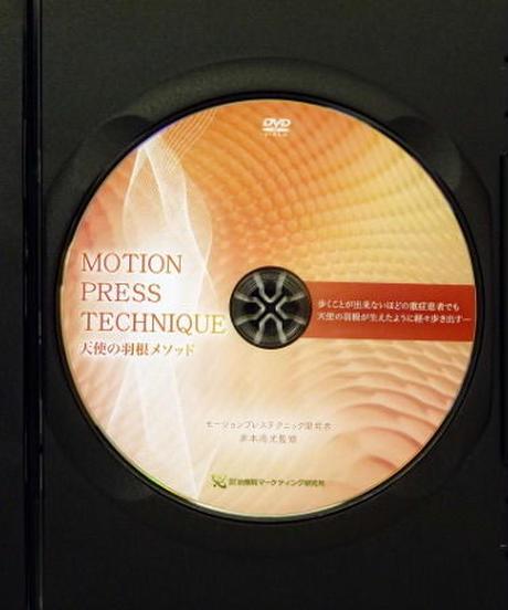 購入者限定 MOTION PRESS TECHNIQUE モーションプレステクニック 天使の羽メソッド 井本尚光
