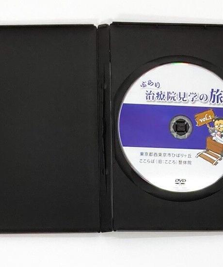 ぶらり治療院見学の旅 vol.1~5 熊谷剛