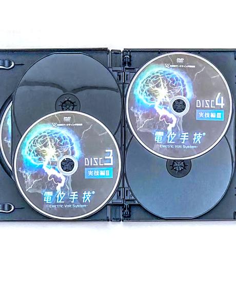 電位手技(R) electric Volt System 笛田浩司