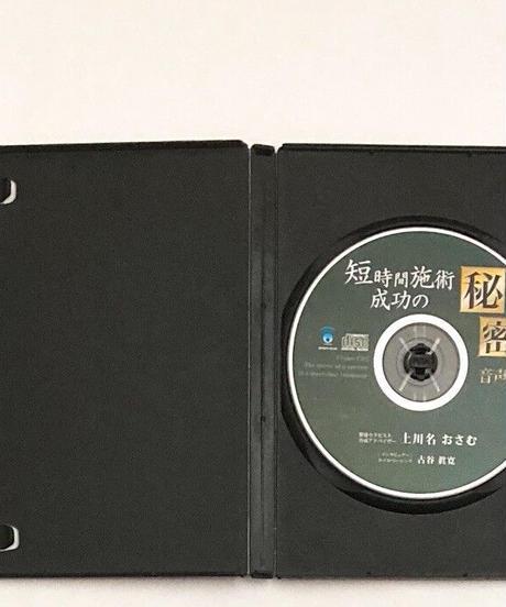 短時間施術成功の秘密 音声CD 上川名おさむ