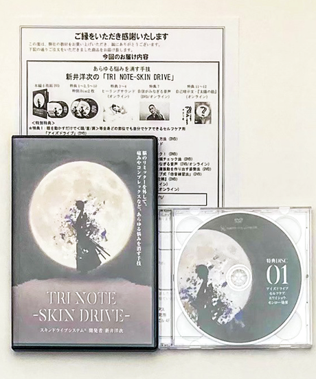 TRI NOTE - SKIN DRIVE -スキンドライブシステム® 開発者 新井洋次