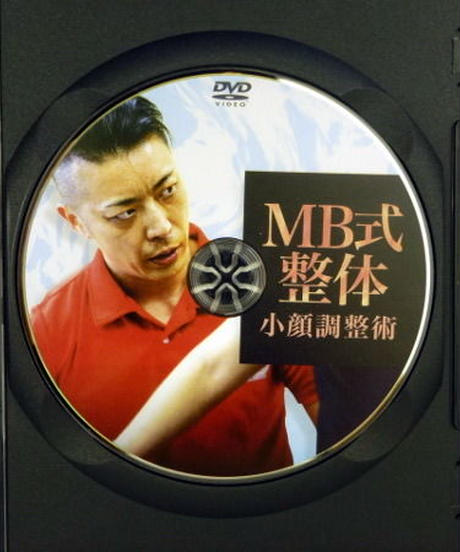 購入者限定 MB式整体 小顔調整術 松井真一郎