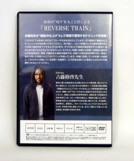 REVERSE TRAIN 古藤格啓