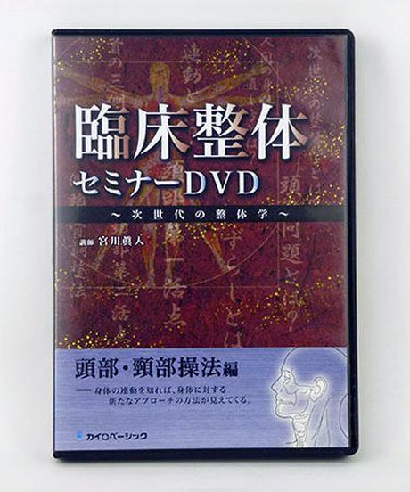 臨床整体セミナーDVD(頭部・頸部操法編) 宮川眞人