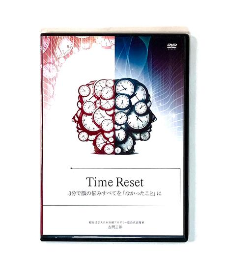 購入者限定 Time Reset 3分で顔の悩みすべてを「なかったこと」に 吉岡正洋