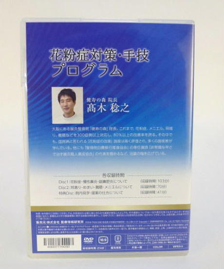 花粉症対策・手技プログラム 髙木稔之