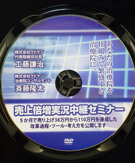 売上倍増実況中継セミナー 斉藤隆太  クドケン
