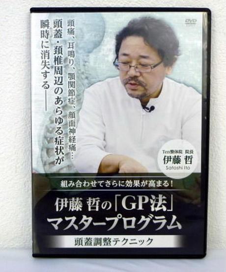 【セット】伊藤哲の「GP法」マスタープログラム、頭蓋調整テクニック